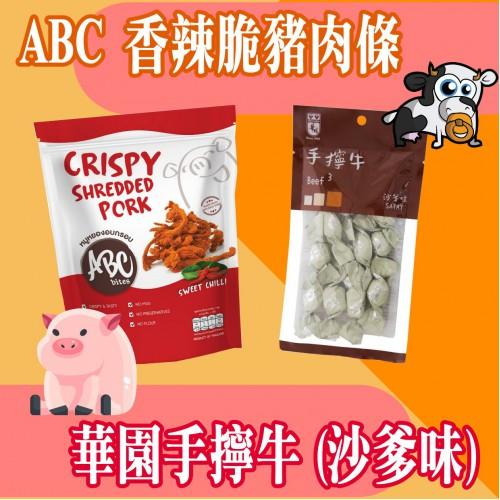 ABC 香辣脆豬肉條 41克 3包 加 送手檸牛肉粒 40克 1包
