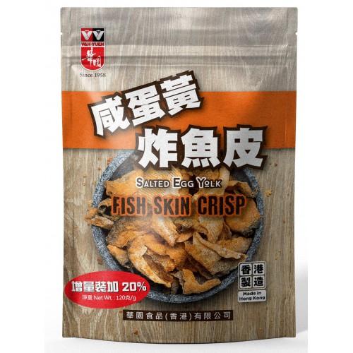 咸蛋黃炸魚皮 - 120克  (增量裝加20% )